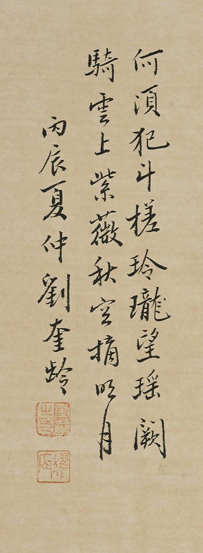 Two Chinese Paper Scrolls: Bird & Deer - 4