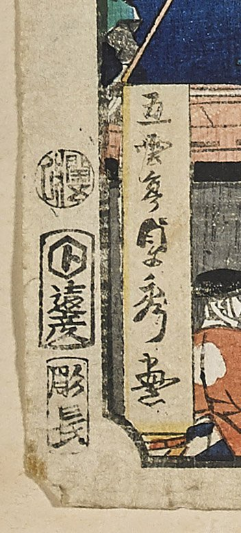 Three Japanese Woodblock Prints by Utagawa Sadahide - 4