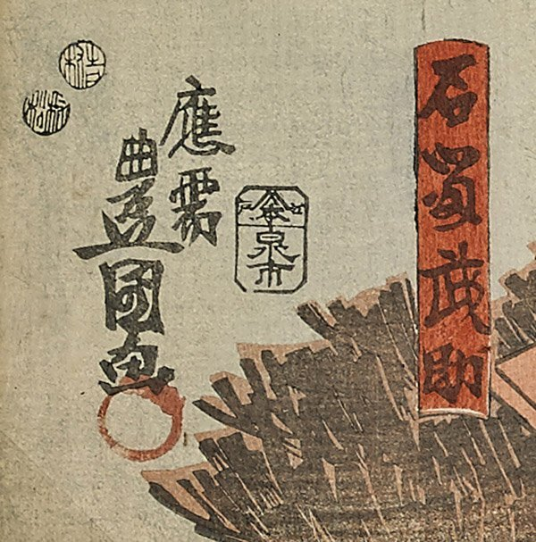 Japanese Woodblock Print Triptych by Toyokuni III - 2