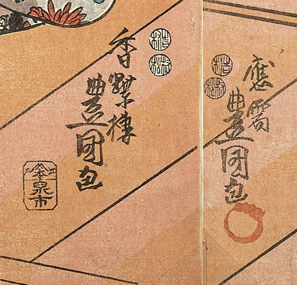 Japanese Woodblock Print Triptych by Toyokuni III - 3