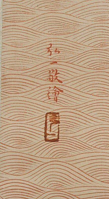 Three Chinese Paper Scrolls: Figures - 5