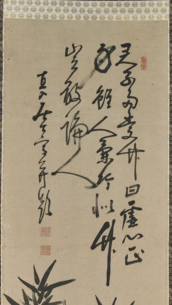 Three Old Chinese & Japanese Calligraphy Scrolls - 2