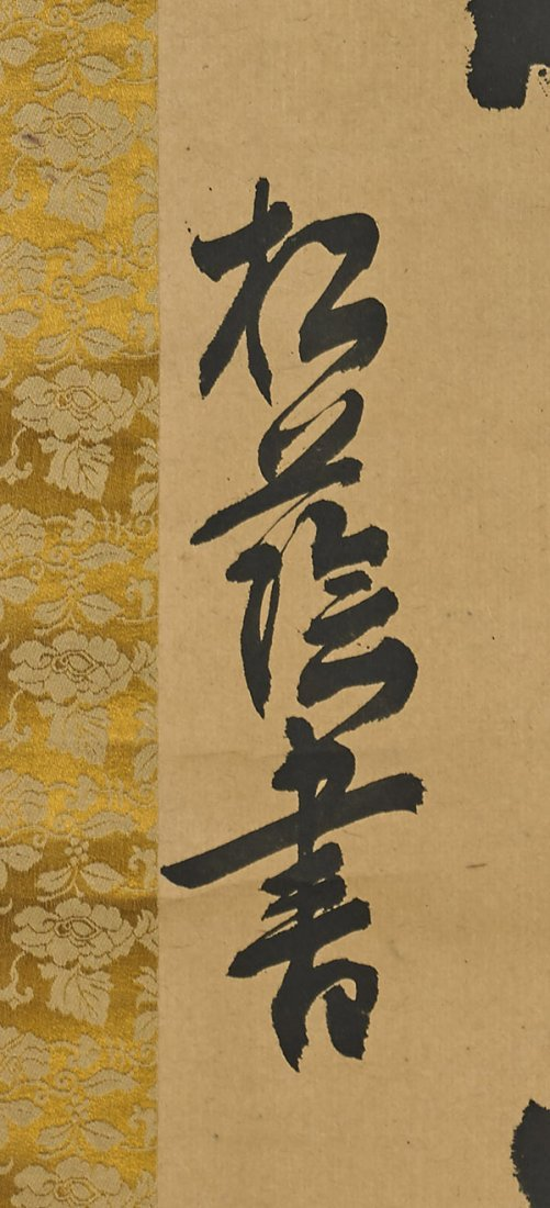 Three Old Chinese & Japanese Calligraphy Scrolls - 4