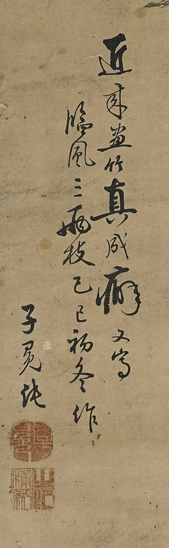 Three Old Chinese & Japanese Calligraphy Scrolls - 6
