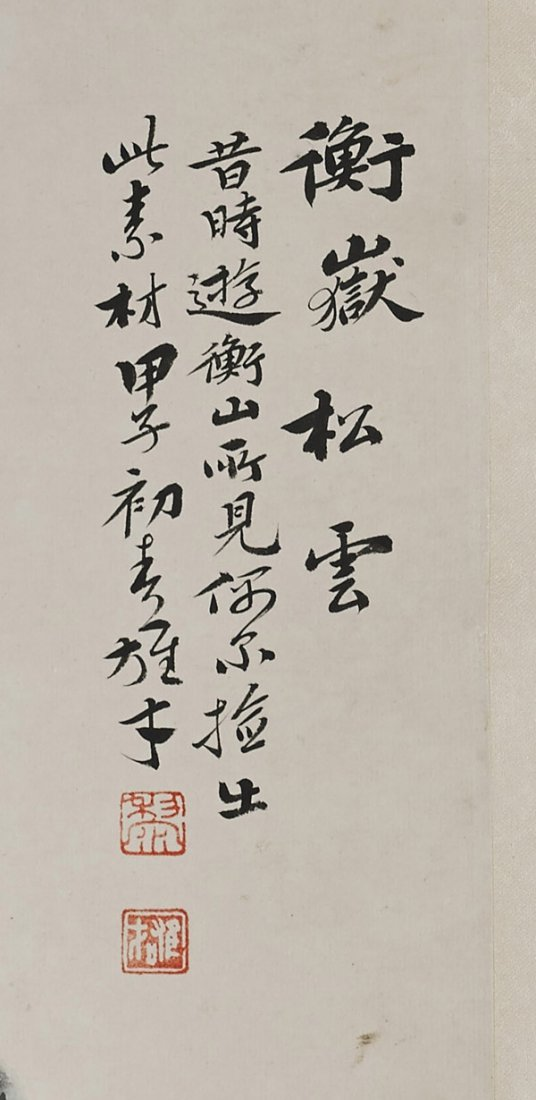 Chinese Paper Scroll: after Li Xiong Cau - 2
