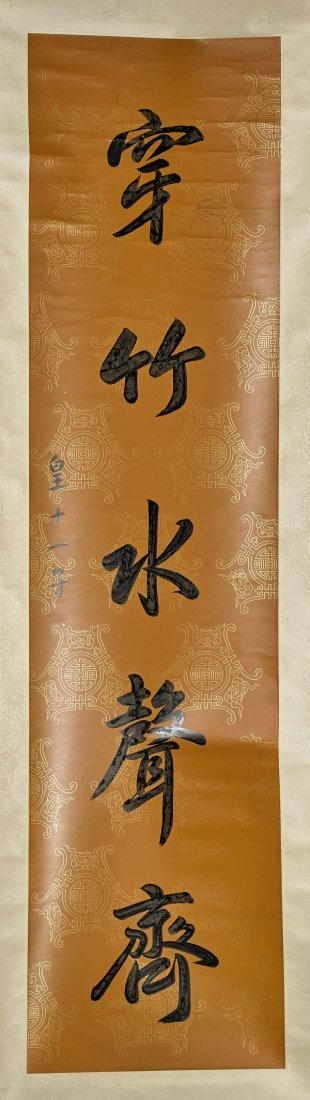 Pair Chinese Paper Scroll: after Tai Zin
