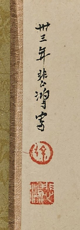 Chinese Paper Handscroll: after Xu Bei Hong - 2