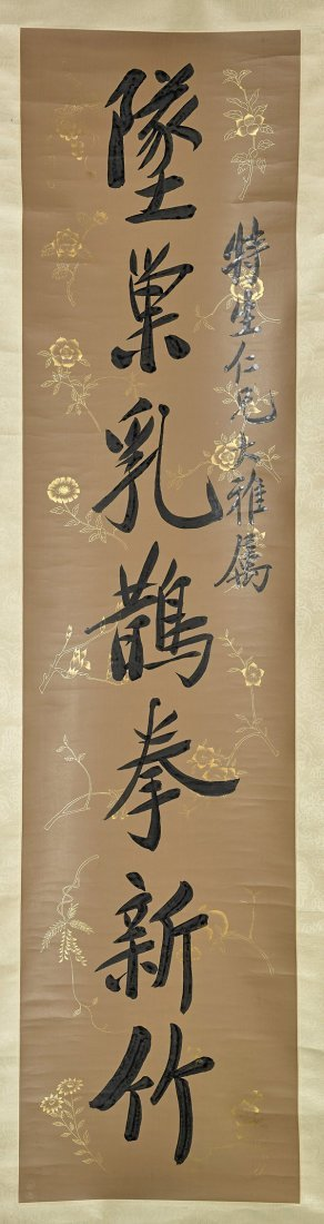 Pair Chinese Paper Scroll: after Xheng Xiao Xu - 3