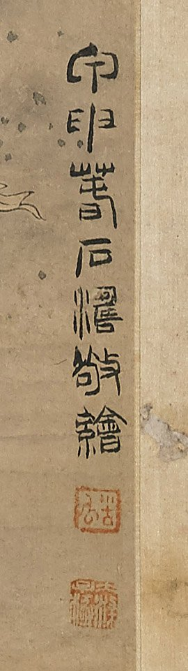 Three Chinese Scrolls: Figures - 2