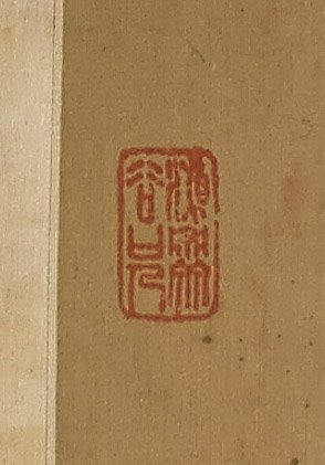 Three Chinese Scrolls: Figures - 5