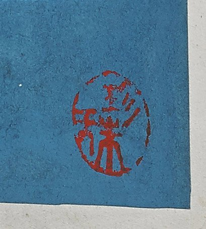Two Chinese Jinshan Peasant Paintings - 4