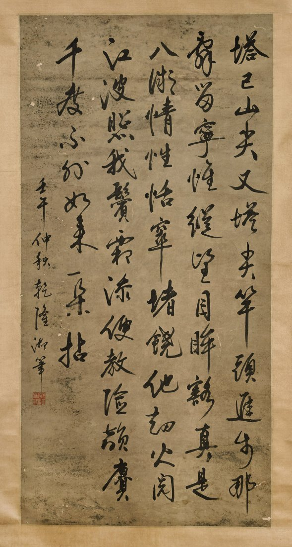 Two Chinese Paper Scrolls After Emperor Qianlong:
