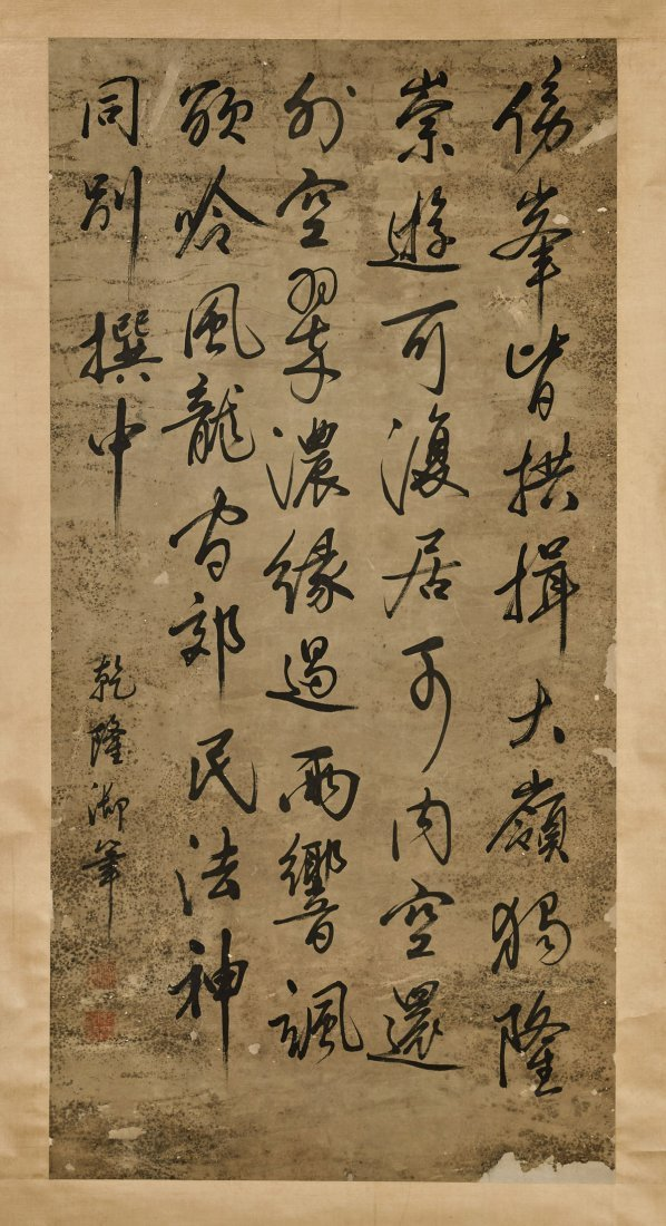 Two Chinese Paper Scrolls After Emperor Qianlong: - 3