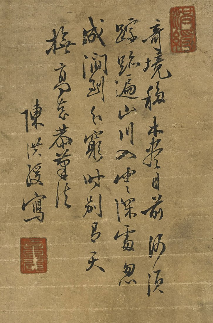 Three Chinese Paper Scrolls: After Chen Honghuan - 5