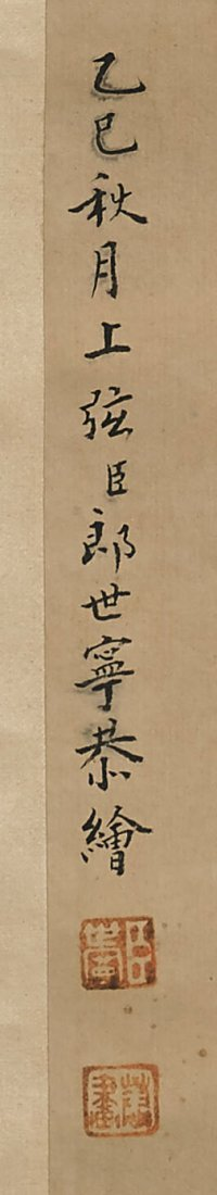 Chinese Paper Scroll After Lang Shining: Flowering Vase - 2