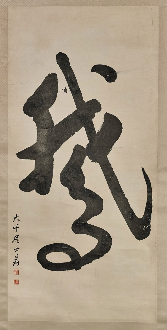 Chinese Paper Scroll After Zhang Daqian: Calligraphy