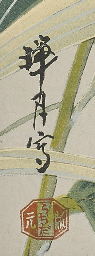 Two Japanese Woodblock Prints by Zuigetsu Ikeda: Lilies - 4