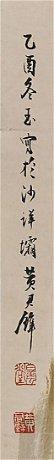 Set of Four Landscape Scrolls After Huang Junbi - 4