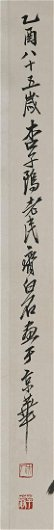 Chinese Scroll Painting After Qi Baishi - 2