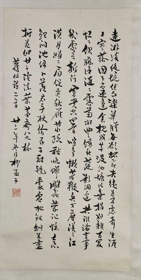 Chinese Calligraphy Scroll After Liu Yazi