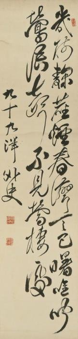 Japanese Calligraphy Scroll Painting 49.5''x11.5''