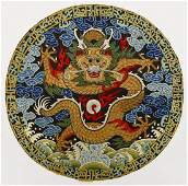Chinese Dragon Silk Rank Badge 11 Diameter