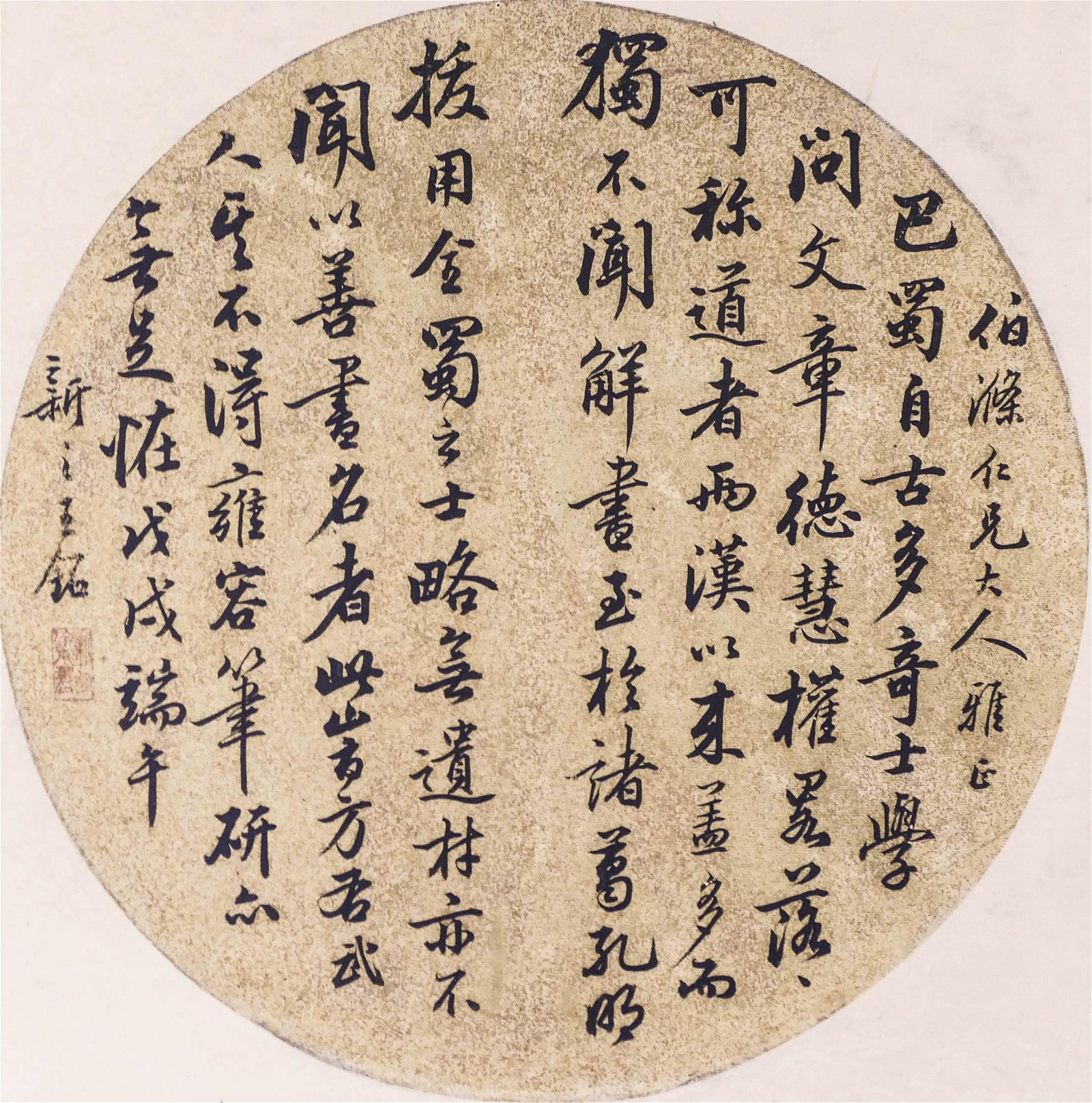Wang Shi (20th Cent. Chinese) Calligraphy Round Fan
