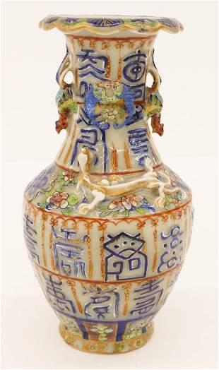 Chinese Qing Celadon Decorated Vase