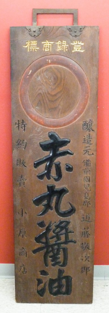 3: Japanese Carved & Painted Wood Hanging Store Sign 63