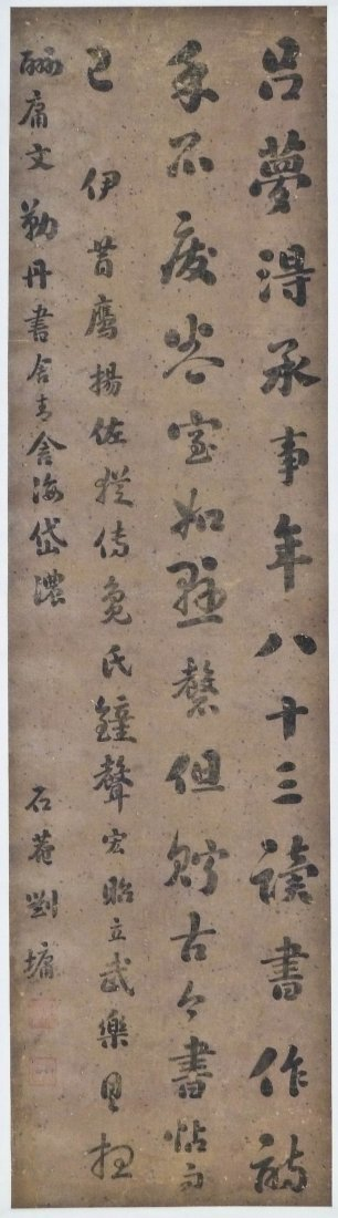 2: Liu Yong (1719-1805 Chinese) Attributed Sumi Calligr