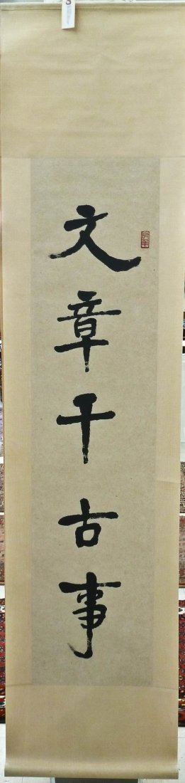 1: Pair Xiao Xian Signed Chinese Calligraphy Painted Sc