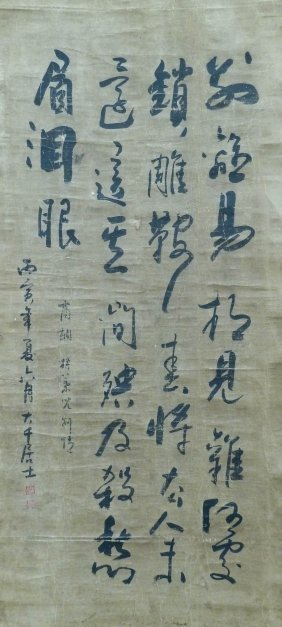 Zhang Daqian Attributed Chinese Sumi Calligraphy Scroll