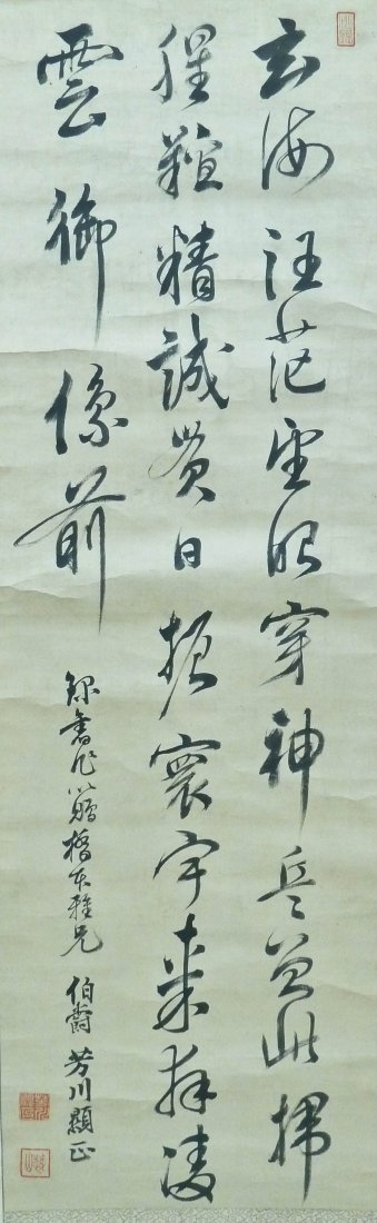 Chinese Calligraphy Scroll Painting of Japanese Writing