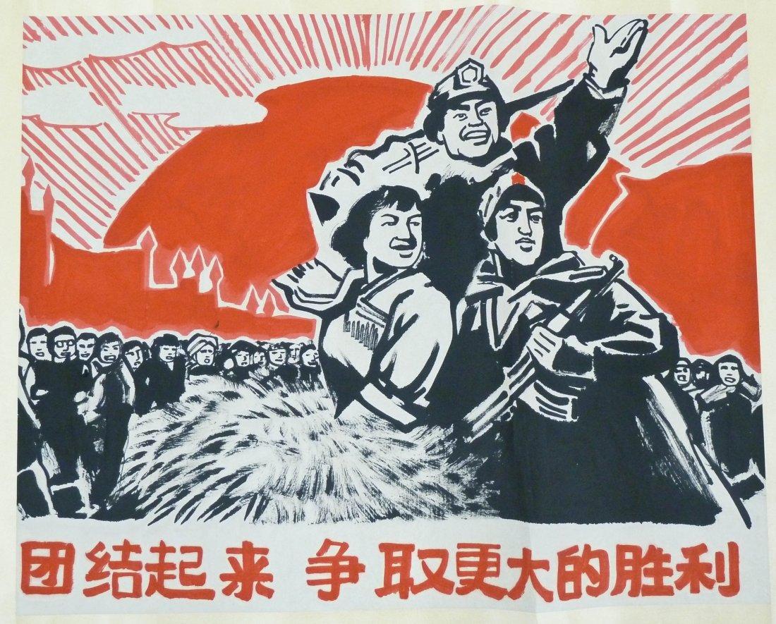 Chinese Revolution Era Horizontal Scroll Painting