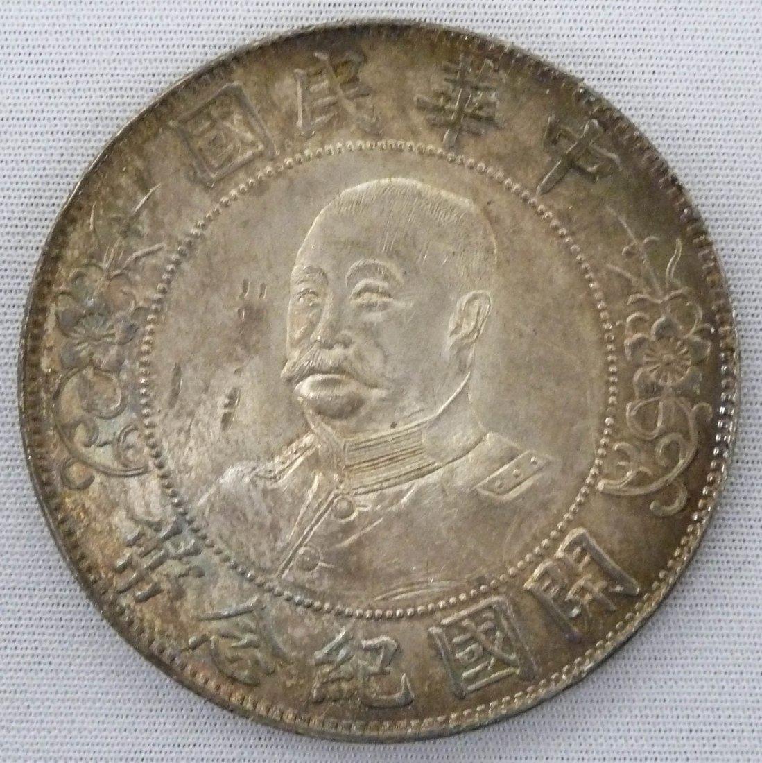 1912 Chinese Li Yuan-Hung Republic Silver Dollar (A).