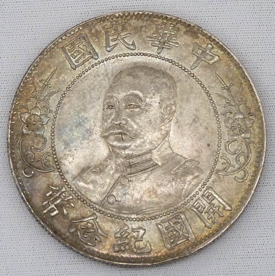 1912 Chinese Li Yuan-Hung Republic Silver Dollar (B).
