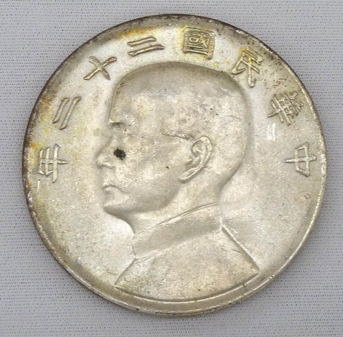 1933 Chinese Sun Yet Sen Republic Silver Dollar.