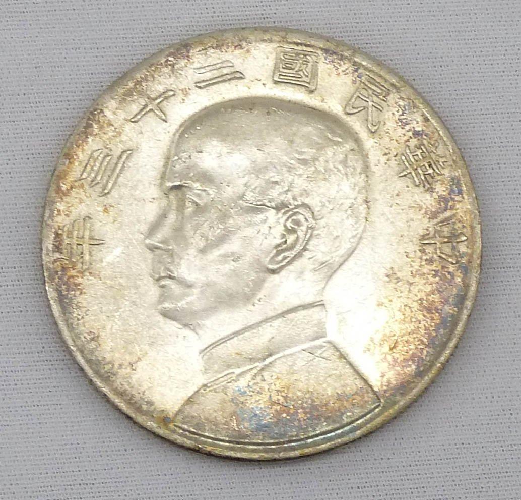 1934 Chinese Sun Yet Sen Republic Silver Dollar.