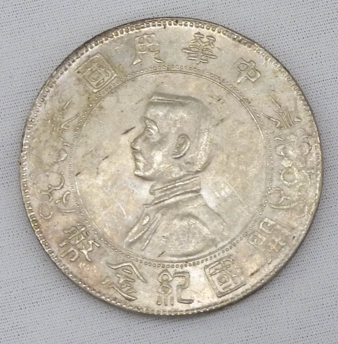 1912 Chinese Sun Yet Sen Republic Silver Dollar (A).