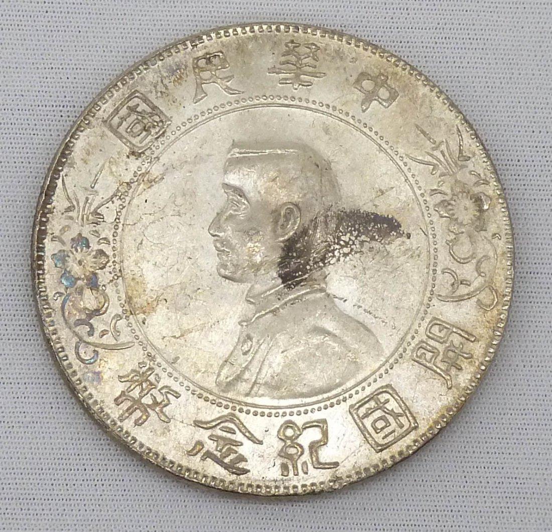 1912 Chinese Sun Yet Sen Republic Silver Dollar (B).