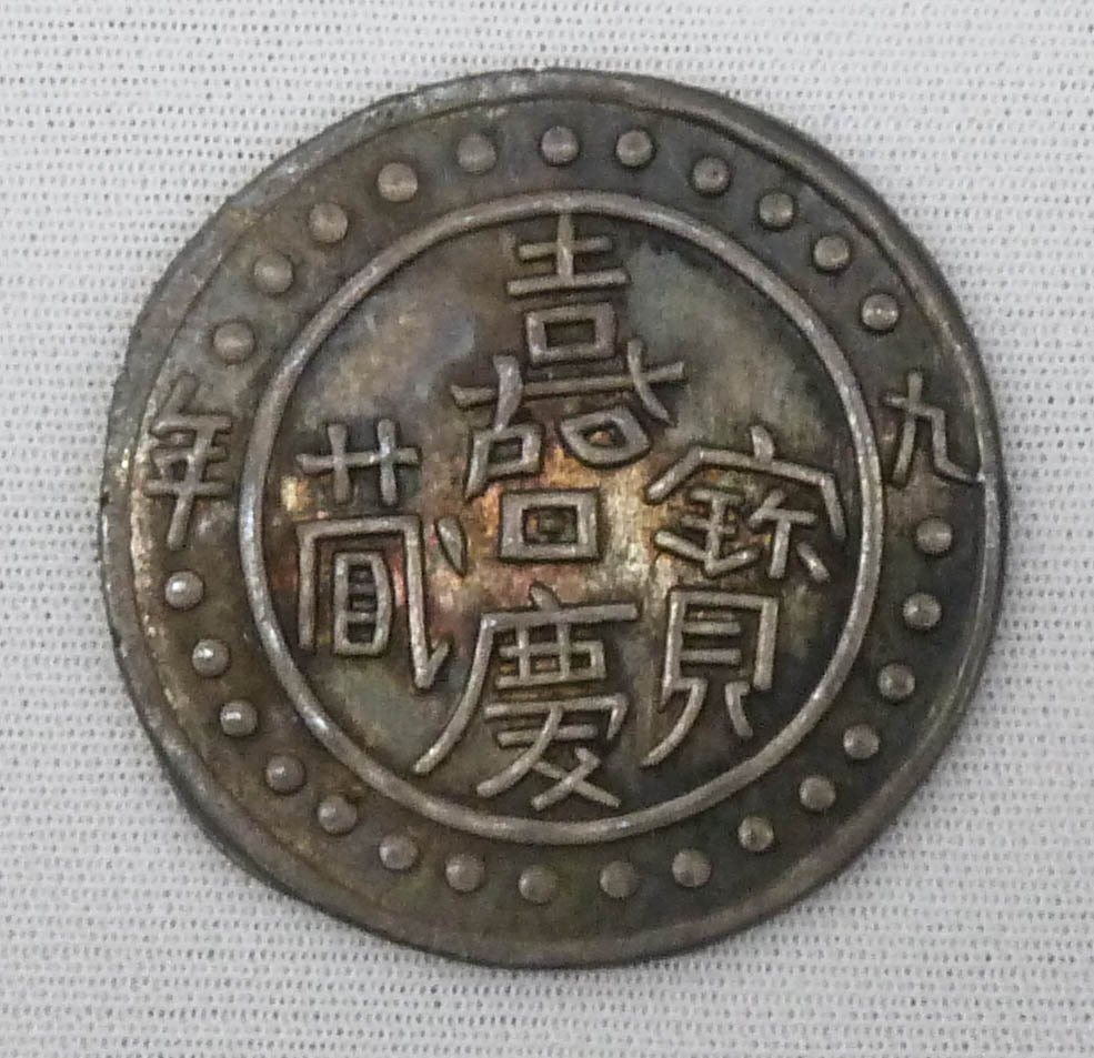 China Tibet Chia Ching Year 9 One Mace Silver Coin.