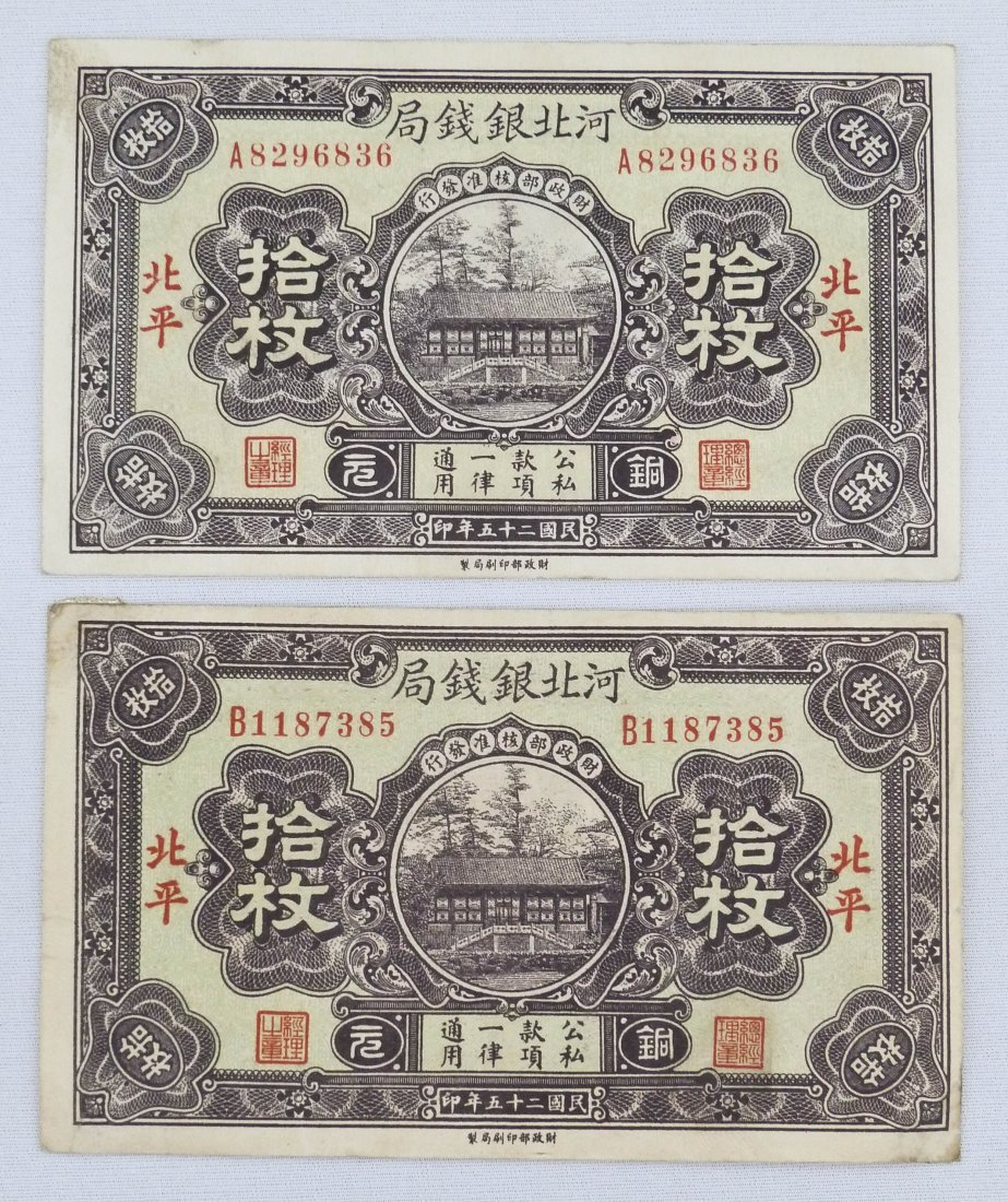 Pair Vintage Chinese 10 Copper Coin National Currency