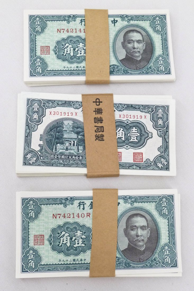 (3) Bundles of Vintage Chinese Bank Currency Notes.