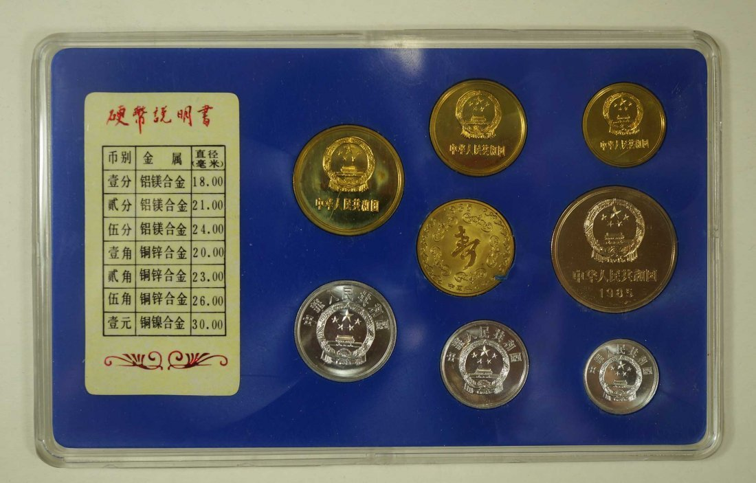 1985 Shengyang Mint China Proof or Proof Like coin Set