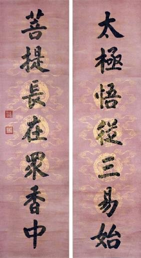 Empress Dowager Cixi Qing Dynasty Script Calligraphy in