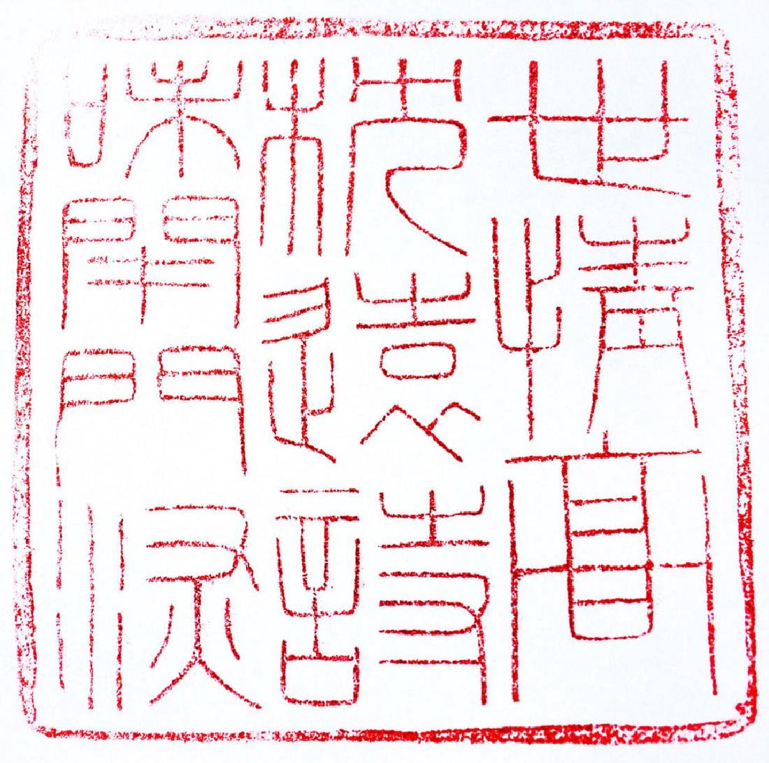 A Large Tianhuang Stone Square Seal with Recumbent - 8
