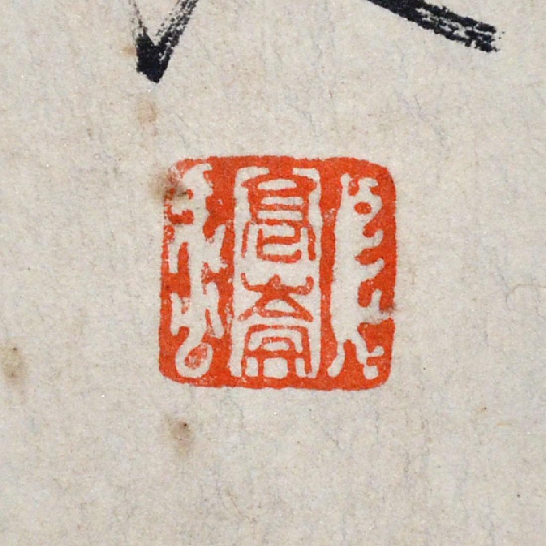Gao Jianfu Cicada and Crow - 3