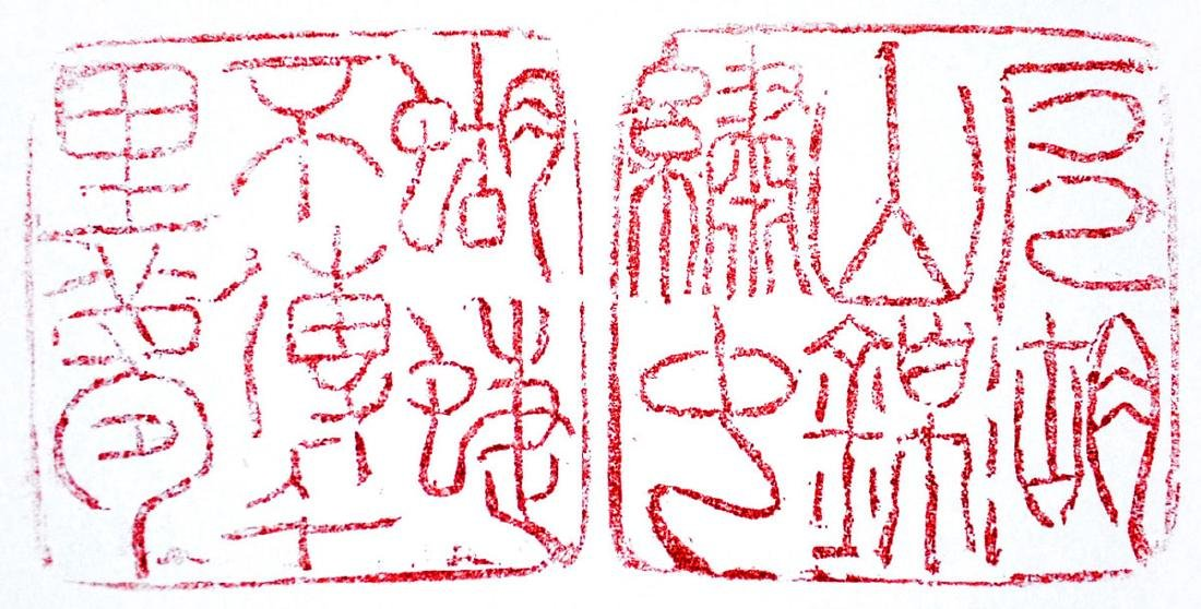 Two Tianhuang Columnar Square Stone Seals - 7