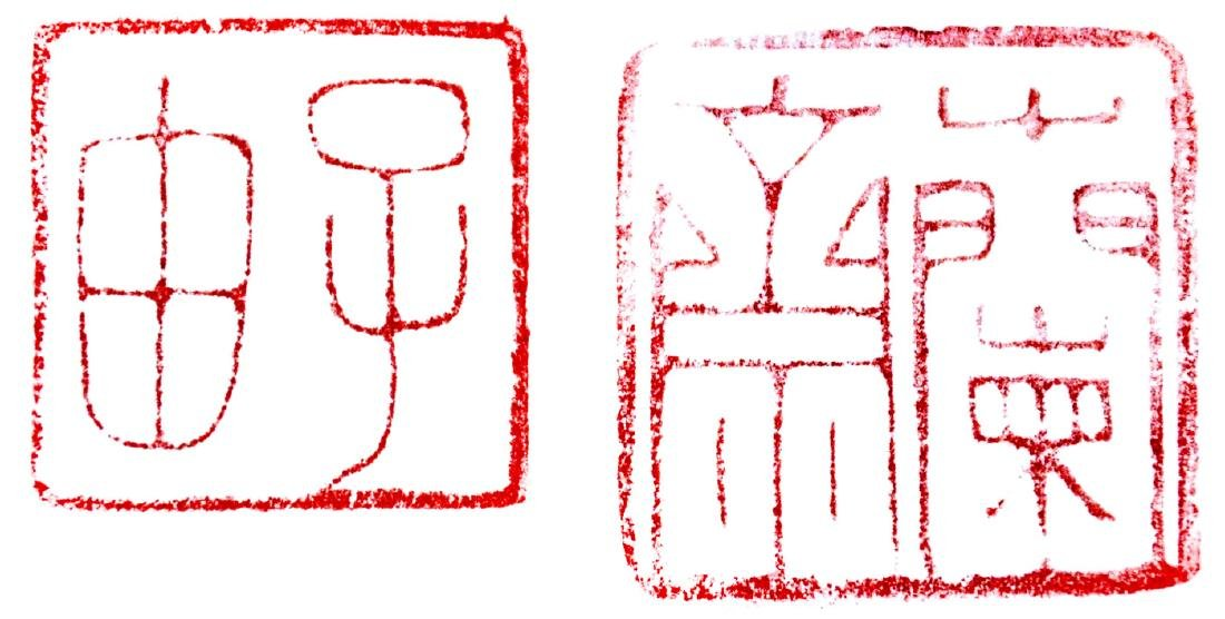 Two Furong Stone Carved Seals with Luohan Atop as Knop - 8