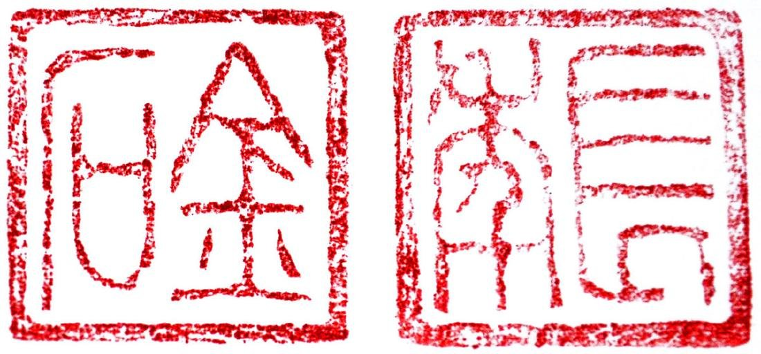 A Pair of Yellow Furong Stone Seals with 'Fu ' Box and - 8